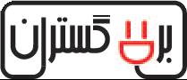 لوگوی برق گستران